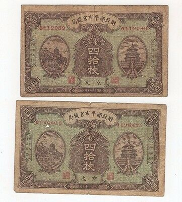c93 China 40 Forty Copper Coins Banknote Paper Money Antique Currency lot/2