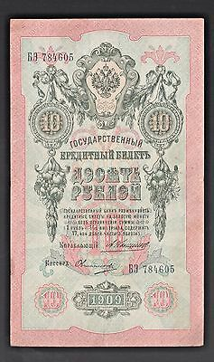 VINTAGE 1909 RUSSIAN 10  PYE  RUBLE PAPER CURRENCY Beauty