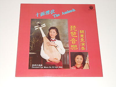 Ku Hui Man - LP - The Ambush - Classical Pipa Music - Life Records CMLP 2035