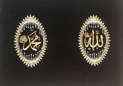 ISLAMIC ART Calligraphy ALLAH MOHAMMED 24x16 INCH Picture Photo Best Eid Gift SH