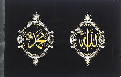 Islamic ART Calligraphy Allah Mohammed 24x16 Inch Picture Best Eid Gift (SH)
