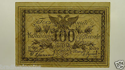 Russia East Siberia 1920 100 Rubles Banknote In Extremely Fine Condition