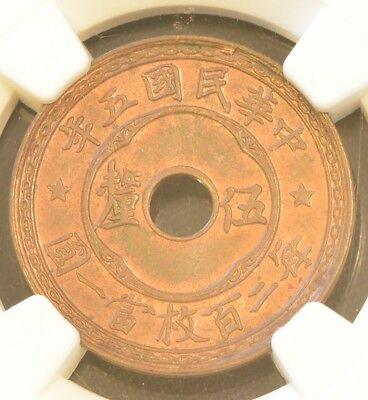 1916 (5yr) CHINA Republic 1/2 Cent Copper Coin NGC MS 63 BN