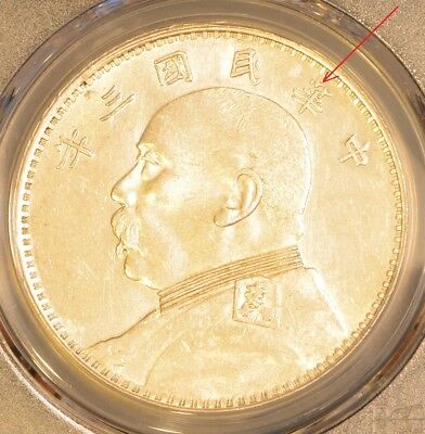1914 China Silver Dollar Coin Yuan Shih Kai PCGS Y-329.4 AU Details With O Mark