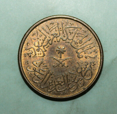 Saudi Arabia 1 Halala AH1383 (1963) Choice Uncirculated Coin - Crossed Swords