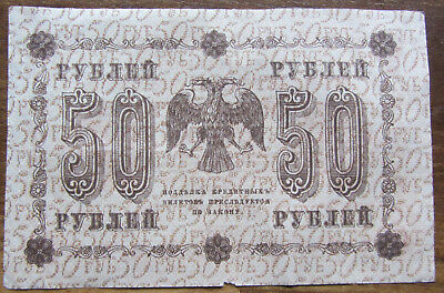 50 roubles 1918 Russia