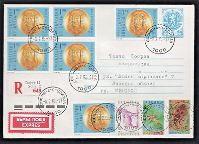 Science. Physics. Newton. Registered cover, Bulgaria 1996