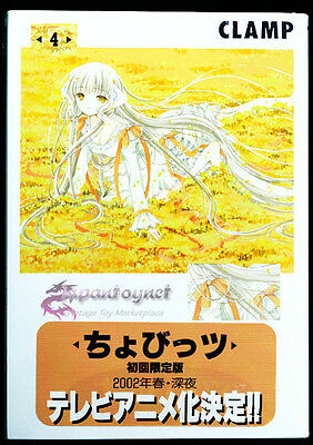 Clamp CHOBITS japanese manga book vol 4 & MAID notebook gift  limited box set
