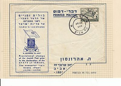Israel 1948 souvenir interim stamp cover - partial