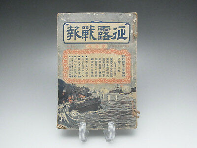 JAPANESE OLD BOOK-MAGAZINE-WW1-JAPAN x RUSSIA #851