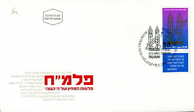 1992 Israel. Palmah. First Day Cover