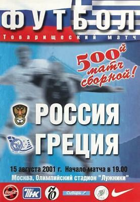 Programme Russia - Greece 2001 from Moscow