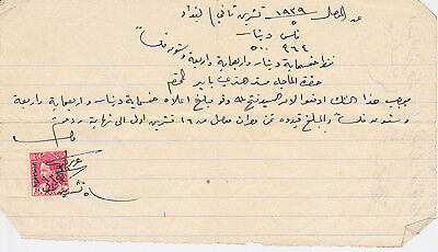 IRAQ Revenue Stamp 1930s King Ghazi 8 fils HANDWRITTEN receipt contract BAGHDAD