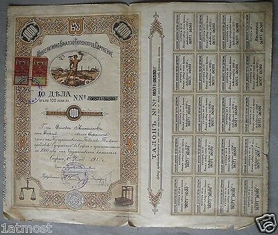 RARE!!! 1925 Stock Share: Association of sellers of tobacco products in Bulgaria