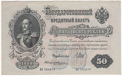 1899 Russia Nicholas I 50 Roubles Note***Collectors***