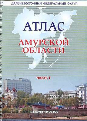 AMURSKAJA  OBLASTJ. PART I, SOUTH, Topographical atlas, 1:100 000, ed.2008