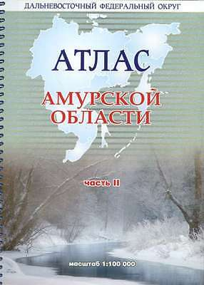 AMURSKAJA  OBLASTJ. PART II, CENTER, Topographical atlas, 1:100 000, ed.2009