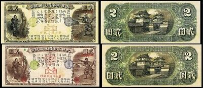 !COPY! 2 x JAPAN TWO YEN 1873 JAPANESE MONARCHY BANKNOTE !NOT REAL!