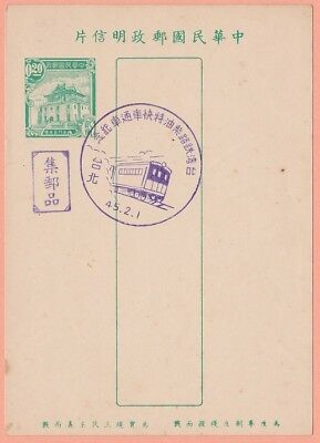 Taiwan 1956 ChuKwang Tower Postcard, with Railway Express commemorative postmark