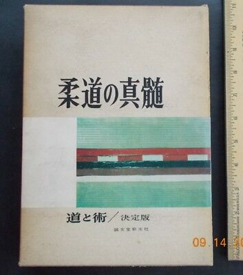 CANON OF JUDO Book, by Mifune, 10th Dan, Jiu Jitsu, JU JUTSU, Karate, WRESTLING