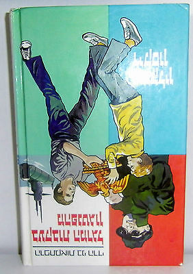Hardy Boys Foreign: Hebrew/israel–Pentagon Spy–Glossy Pictorial Hardcover-Htf