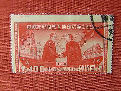 PR CHINA 1950 C 8-1 Russian-Chinese Treaty MISPERF Used 1 Old Stamp See photo!