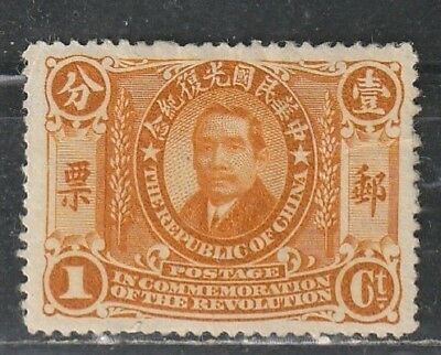 1912 China stamps, 1c Dr Sun, MH SG 242