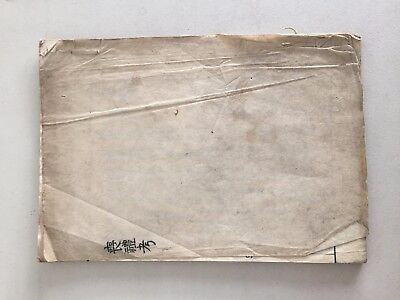 Antique Japanese Woodblock Print Book Booklet Japan Meiji Period (JS-12)