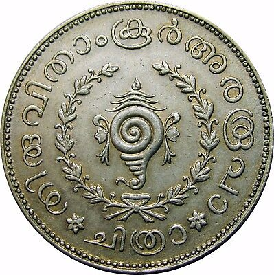India, Independent Kingdoms, Travancore ME1116 Half Rupee, Superb Grade