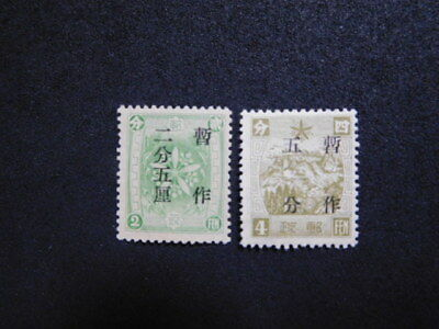Manchuria Stamps Unused ②