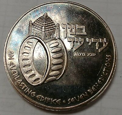 1978 Israel State Wedding Medal!!! Toned!!! 0.935 Silver!!! Beautiful!!!