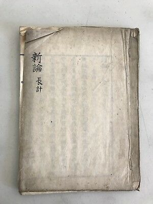 Antique Japanese Hand Writing Calligraphy Book Booklet Japan Meiji Period JS-16