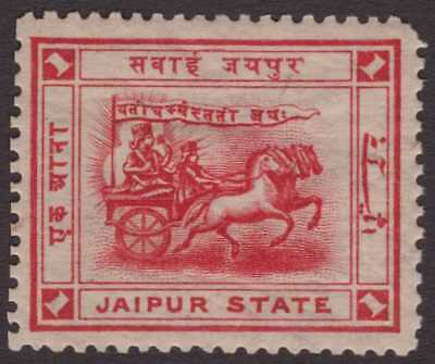 India Feud Jaipur 1908 SG11a 1a Bright Red P.13½ MM CV£8