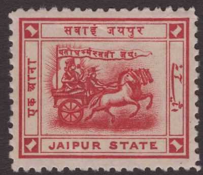 India Feud Jaipur 1904 SG7c 1a Carmine MM CV£4.75