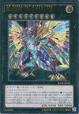 Yu-Gi-Oh / Neo Galaxy-Eyes Cipher Dragon (Ultimate) / RATE-JP049 JAPANESE