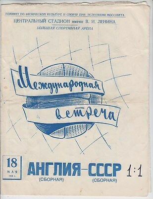 USSR  /  RUSSIA  v  ENGLAND 1958 FRIENDLY MOSCOW