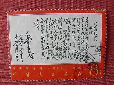 PR China 1967 W7 Poems of Mao  Used SEE PHOTOS & DESCRIPTION!!