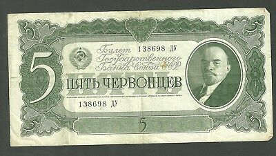 1937 Russia 5 Chervonetz Currency Note P204 Paper Money