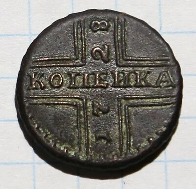 Russian empire. 1 kopecks 1728. Petr II. The state of the photo.