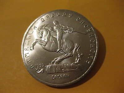 1991 Russia Coin USSR 5 Roubles  David of Sasun  Horse  wow nice large coin