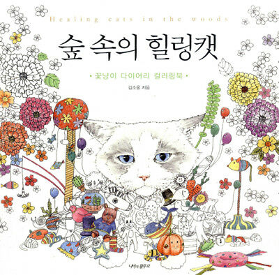 Healing Cat In The Woods Diary Korean Coloring Book For Adult Anti Stress