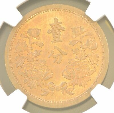 1936 China Manchukuo One Fen Copper Coin NGC MS 64 RB