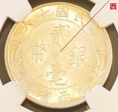 1927 China Kwangsi Silver 20 Cent  Coin NGC L&M-175  MS 63+
