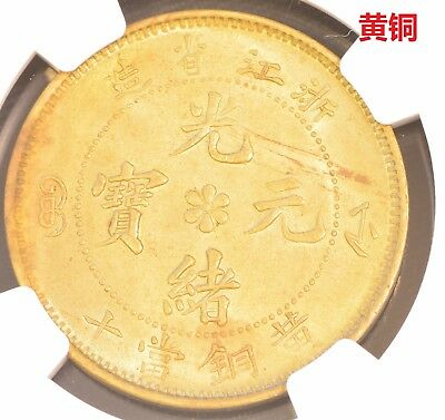 1903-1906 CHINA Chekiang 10 Cent Brass Dragon Coin NGC MS 62