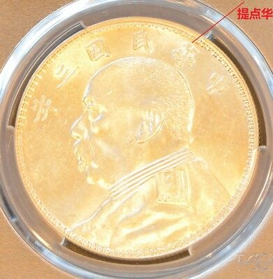1914 O China Silver Dollar Coin Yuan Shih Kai PCGS Y-329.4 MS 62 With O Mark