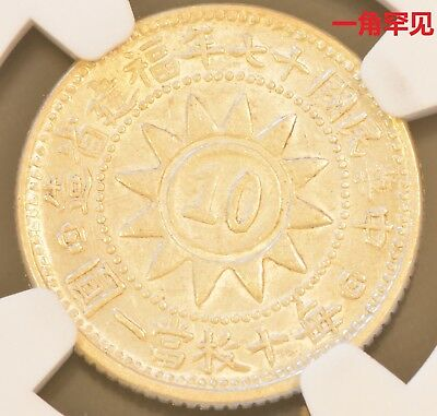 RARE 1928 China Fukien Silver 10 Cent  Coin NGC L&M-851 Y-388 MS 62
