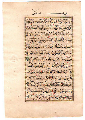 RARE GOLD ILLUMINATED QUR'AN LEAF FROM OTTOMAN ERA (1788 AD) bf