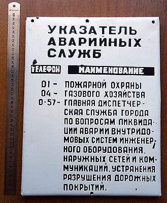 Russian USSR Soviet Sign Metal Plate Plaque Enamel Emergency services directory
