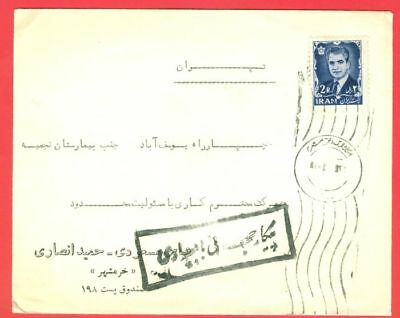Middle East PERSIA 2r Solo used on cover with 2 diff Auxiliary Mark