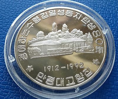 1992 Korea, 10 Won, Kim Il Sung 80th Birthday Anniversary 김일성 Scarce !!
